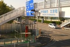 C2402 城南横断歩道橋-2