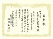 B2403 稲生高架橋第2工事-4