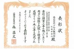 B2510 荒堀池橋-4