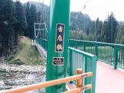 C1001 香恋の里吊橋-3