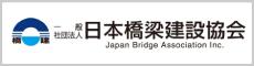 日本橋梁建設協会